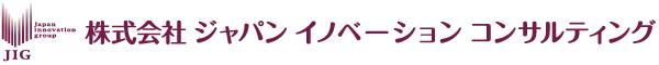 株式会社ジャパン イノベーション コンサルティング